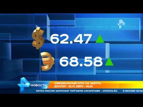 Биржевой курс евро взлетел выше 69 рублей, доллара - 62 рублей