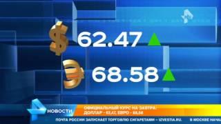 видео Биржевой курс евро превысил 74 рубля :: 03.12.2015