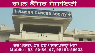 Ayurvedic cancer treatment in India   Raman Ayurvedic Cancer Sewa Society
