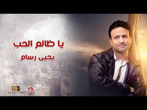 يحيي رسام - يا ظالم الحب | Yahya Rasam - Ya Zalim Alhob