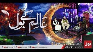 Aalim Kay BOL - Iftaar Transmission with Aamir Liaquat 24th May 2018   BOL News