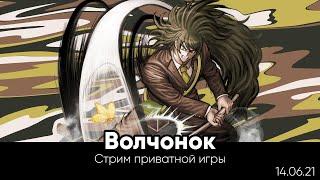 Danganronpa Online | Приватная игра 14.05 ( POV Волчонок ) [ Часть 2 ]