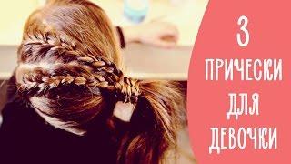 3 стильные и легкие прически для девочки на каждый день | Family is...(Лера Бородина и ее дочь Соня любят делать красивые прически. В этом видео мы покажем, как сделать легкие..., 2016-04-12T09:00:00.000Z)
