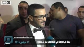 مصر العربية | تعرف على الموهبة التي أخفاها محمد رجب عن جمهوره