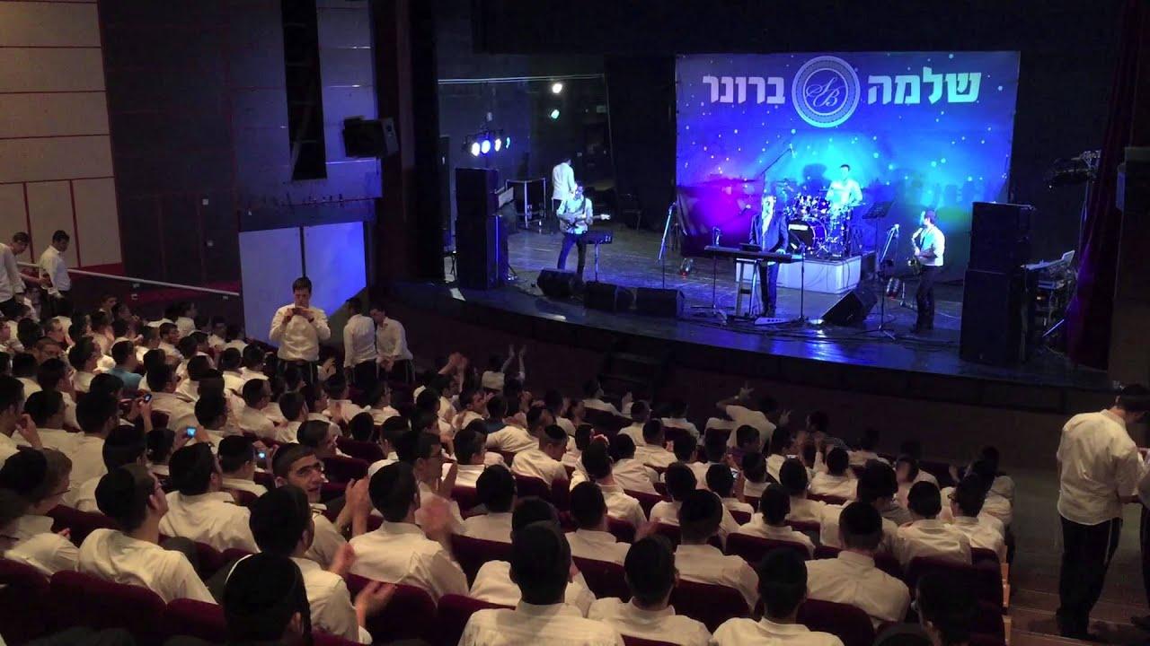 מזמור לדוד שלמה ברונר ותזמורתו | shlomo broner & orchestra mizmor ledavid