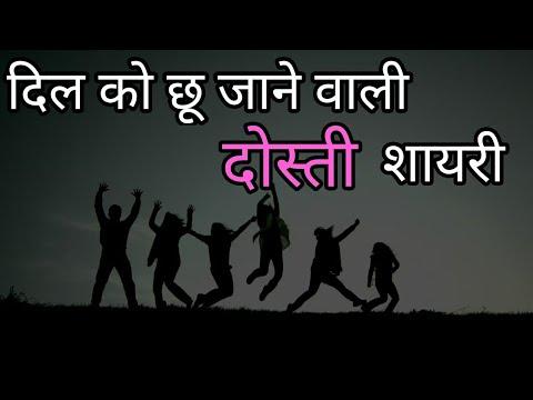 Dosti Ke Kaam | Best Dosti Shayari | Friendship | Whatsapp Status | Dil Ki Zubaan