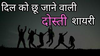 Dosti Ke Kaam Best Dosti Shayari Friendship Whatsapp Status Dil Ki Zubaan