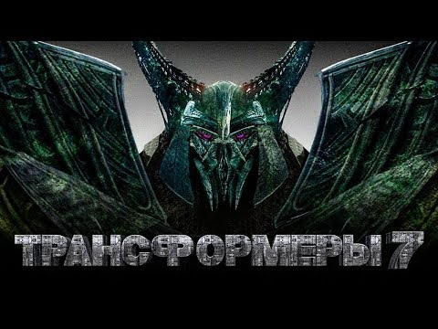 Трансформеры 7 2019 [Обзор] / [Трейлер 2 на русском]