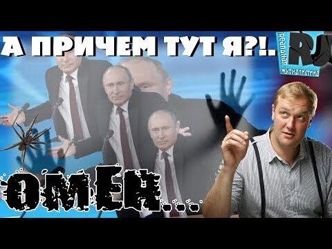 """Путин против """"Единой России""""?"""