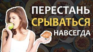 🍎 Перестань Срываться Навсегда! Как научится чувствовать свою пищу? Как перестать есть вредную еду?