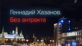 Геннадий Хазанов Без антракта 06 12 2015