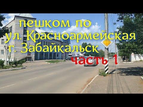 часть 1. Прогулка по ул. Красноармейская, Забайкальск, 10.07.2019