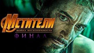 Мстители 4: Финал [Обзор] / [Трейлер 3 на русском]