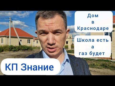 КП Знание. Дома в Краснодаре со скидкой в 500 тыс. руб.