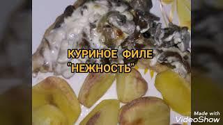"""КУРИНОЕ ФИЛЕ """"НЕЖНОСТЬ"""".#рецепты#вкуснаяеда#еда#блюдаизкурицы"""