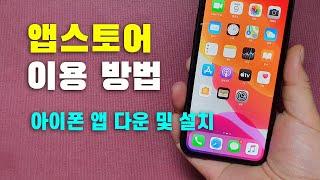 애플 앱스토어 이용하는 방법 ㅣ 아이폰 앱 다운로드 및…