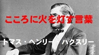 トーマス・ハックスリー記念賞 - JapaneseClass.jp