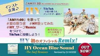 #HY 「AM11:00」インスト音源! TikTok「#夏の歌うま」にぜひ投稿してください!~9/9まで(木)まで!