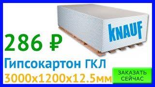 видео Гипсокартон КНАУФ 2500х1200х 9.5 мм / Гипсокартон, гипсоволокно, цементно-стружечные плиты ЦСП, ацэид / Ремонтный ряд