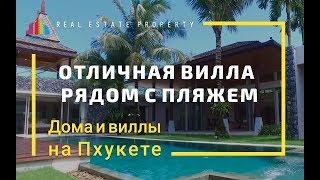 Купить виллу на Пхукете. Дизайнерская вилла в Тайланде Botanica Villas Phuket