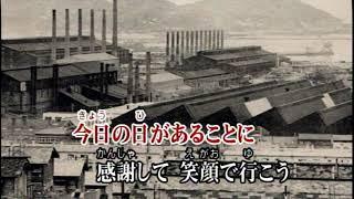 令和2年6月17日発売曲 森進一さんの作詞、作曲で自ら歌っています。3つの時代を生き抜いて 歌い続ける歌手生活、皆様とも重なる人生を唄った名曲です。