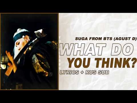 Agust D (Suga) - 어떻게 생각해? (What do you think?) [LYRICS + RUS SUB]