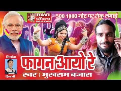 राजस्थानी होली सांग 2017 ॥ फागण आयो रे ॥ Marwadi DJ Rajasthani Song 2017
