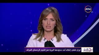 الأخبار - إيران تنفي إغلاق أحد حدودها البرية مع إقليم كردستان العراق