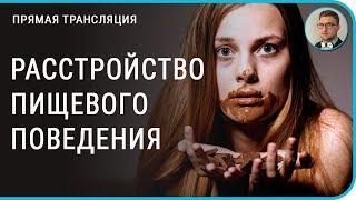 видео Расстройства пищевого поведения: анорексия, булимия