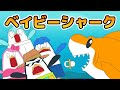 Japanese Children's Song - Baby Shark - ベイビーシャーク video