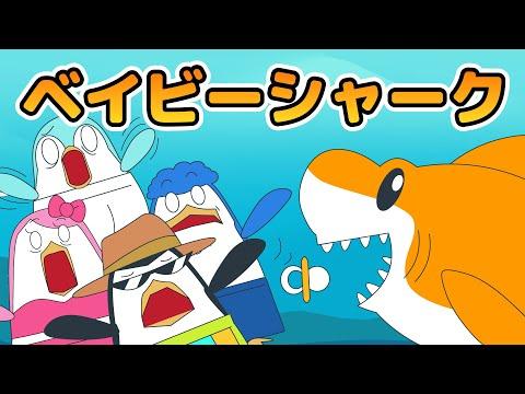 Japanese Children's Song - Baby Shark - ベイビーシャーク (Việt Sub)