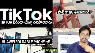 Technews in telugu 286 Tiktok tamilnadu accident, facebook data leak,irctc ticket cancel,vivo v15,