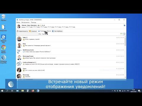 WebMoney Keeper WinPro 3.9.10.0