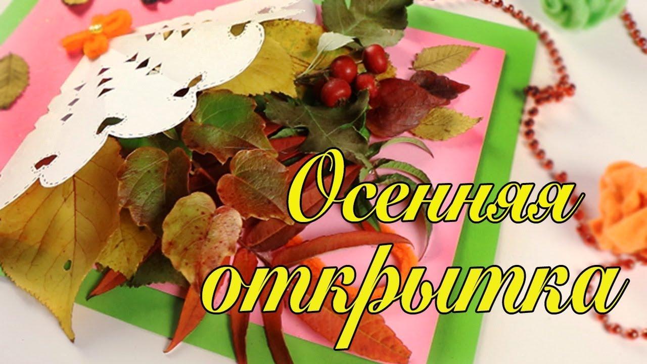 ОСЕННЯЯ ЖИВАЯ 3д ОТКРЫТКА своими руками / Осенние поделки