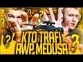 KTO TRAFI AWP | MEDUSA? | DaMian VS Medusa Official!