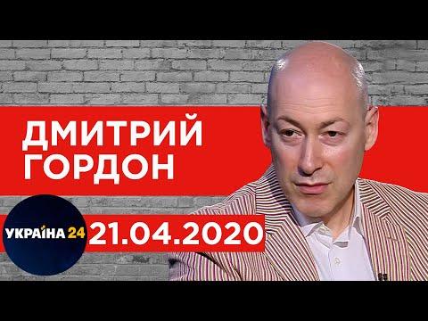 """Гордон на """"Украина 24"""". Первый год Зеленского, жадный Порошенко, Саакашвили, послекарантинный кризис"""