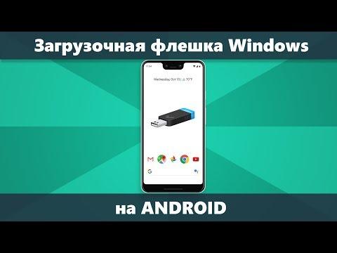 Как создать загрузочную флешку Windows 10 на Android телефоне