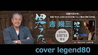 デビュー45周年記念シングル第2弾 ! ! 男心の本音を吉 幾三らしい観...
