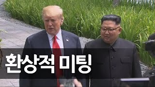 김정은ㆍ트럼프, 오찬 마친 뒤 산책 '화기애애' / 연합뉴스 (Yonhapnews)