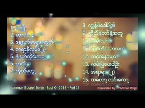 Myanmar Gospel Songs (Best Of 2018 - Vol 1!)