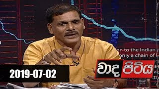 Wada Pitiya | 02nd July 2019 Thumbnail