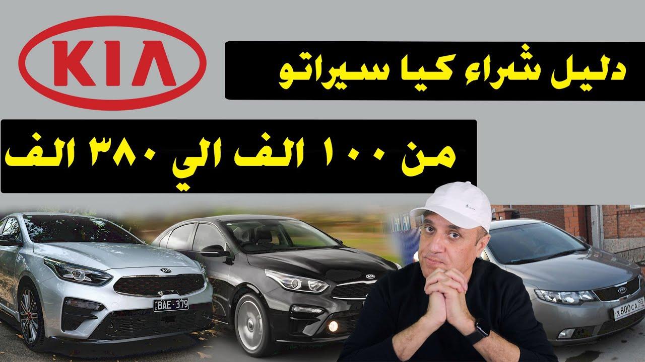 صورة فيديو : دليل شراء سيارة كيا سيراتو نصائح من الاخر علشان توفر فلوسك مع ملك السيارات