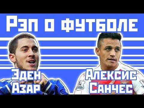 Эден Азара против Алексиса Санчеса - Рэп о футболе