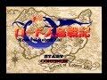 [スーパーファミコン]ロードス島戦記 / Record of Lodoss war