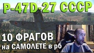 P-47D-27 СССР Лучший бой War Thunder #87 | 10 ФРАГОВ на САМОЛЕТЕ в рб!!!