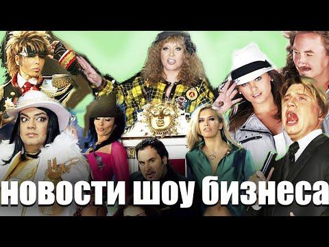 Новости Шоу Бизнеса Сегодня в России Коротко обо Всем