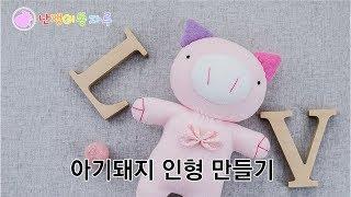 아기 돼지 인형 만들기