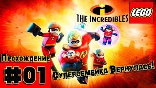 Прохождение LEGO The Incredibles [Часть 1] Суперсемейка в сборе!
