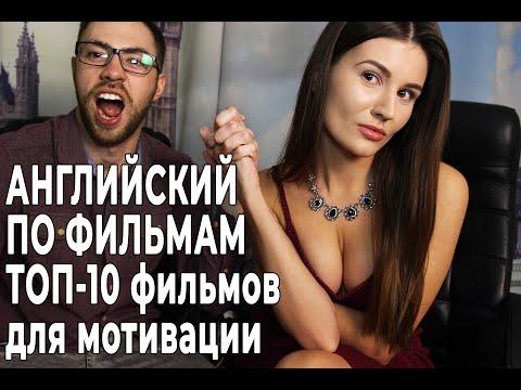 АНГЛИЙСКИЙ ПО ФИЛЬМАМ. ТОП-10 мотивирующих фильмов для изучения английского языка
