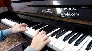 Урок по аккомпанементу на ф-но для начинающих.